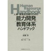 能力開発・教育体系ハンドブック―人事・教育担当者のための [単行本]