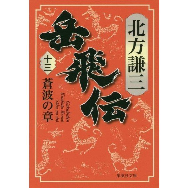 岳飛伝〈13〉蒼波の章(集英社文庫) [文庫]