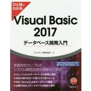 ひと目でわかるVisual Basic 2017データベース開発入門 [単行本]