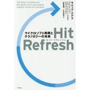 Hit Refresh―マイクロソフト再興とテクノロジーの未来 [単行本]