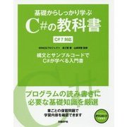 基礎からしっかり学ぶC#の教科書―C#7対応 [単行本]