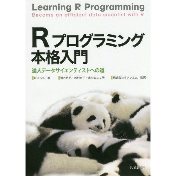 Rプログラミング本格入門―達人データサイエンティストへの道 [単行本]