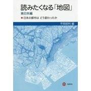 読みたくなる「地図」東日本編―日本の都市はどう変わったか [単行本]