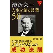 渋沢栄一人生を創る言葉50(活学新書) [単行本]