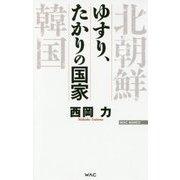 ゆすり、たかりの国家(WAC BUNKO) [新書]