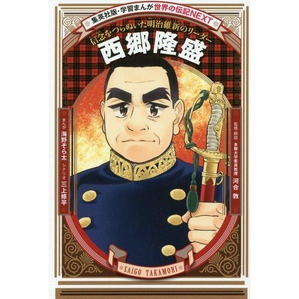 世界の伝記NEXT 西郷隆盛 [全集・双書]