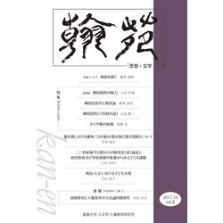 翰苑 vol.8(2017.10) [単行本]