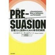PRE-SUASION―影響力と説得のための革命的瞬間 [単行本]