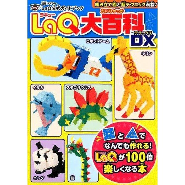 LaQ大百科DX-LaQ公式ガイドブック(別冊パズラー) [ムックその他]
