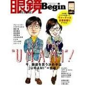 眼鏡Begin vol.23(ビッグマンスペシャル) [ムックその他]