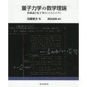 量子力学の数学理論―摂動論と原子等のハミルトニアン [単行本]