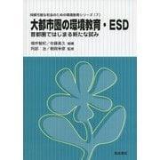 大都市圏の環境教育・ESD―首都圏ではじまる新たな試み(持続可能な社会のための環境教育シリーズ〈7〉) [単行本]