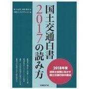 国土交通白書2017の読み方 [単行本]