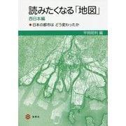 読みたくなる「地図」西日本編―日本の都市はどう変わったか [単行本]