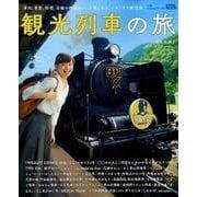 観光列車の旅 西日本版-車両、車窓、料理、沿線の特産品etc.を楽しめる、イマドキの鉄道旅(えるまがMOOK) [ムックその他]