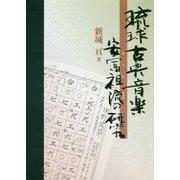琉球古典音楽 安冨祖流の研究 [単行本]