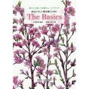 The Basics あなたらしい絵を描くために―描くことが楽しくなる新トレーニングブック [単行本]