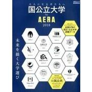 国公立大学by AERA 2018-未来を描く大学選び(AERA Mook) [ムックその他]