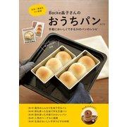 Backe晶子さんのおうちパン―日本一適当なパン教室 手軽においしくできる34のパンのレシピ 改訂版 (MUSASHI BOOKS) [単行本]