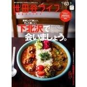 世田谷ライフmagazine VOL.63 [ムック・その他]