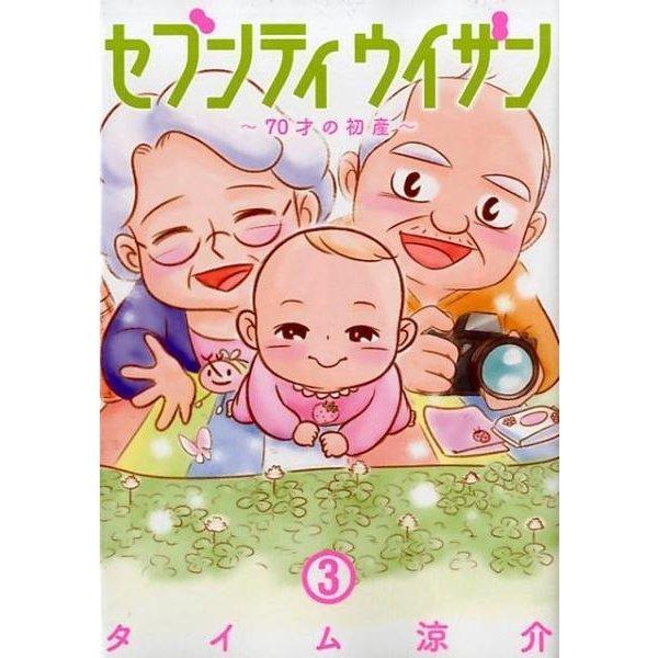 セブンティウイザン 3(BUNCH COMICS) [コミック]