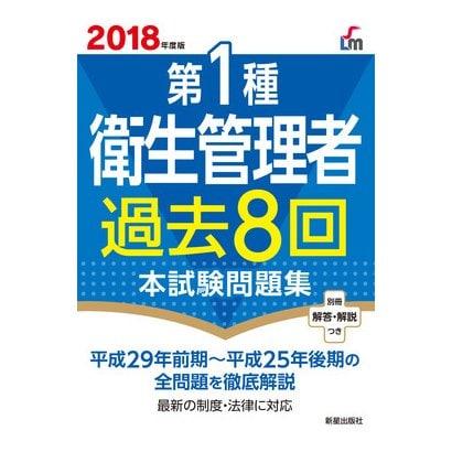 第1種衛生管理者過去8回本試験問題集〈2018年度版〉 [単行本]