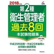 第2種衛生管理者過去8回本試験問題集〈2018年度版〉 [単行本]