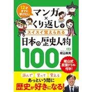 マンガ×くり返しでスイスイ覚えられる日本の歴史人物100-12才までに学びたい [単行本]
