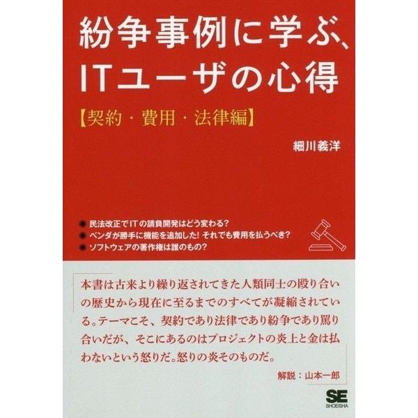 紛争事例に学ぶ、ITユーザの心得―契約・費用・法律編 オンデマンド印刷版 [単行本]