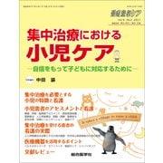 集中治療における小児ケア-自信をもって子どもに対応するために(重症患者ケア Vol 6-3) [単行本]
