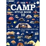 THE CAMP STYLE BOOK vol.10 [ムック・その他]