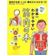 日本一わかりやすい 筋肉の本 [ムック・その他]