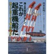 """海上の巨大クレーン これが起重機船だ―数千トンを吊り上げる""""職人技の世界"""" [単行本]"""
