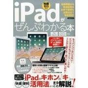 iPadがぜんぶわかる本 [ムック・その他]