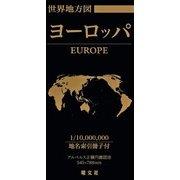 総図 世界地方図 ヨーロッパ [ムック・その他]