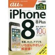 auのiPhone8/8Plus 基本&活用ワザ100(できるポケット) [単行本]