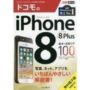ドコモのiPhone8/8Plus 基本&活用ワザ100(できるポケット) [単行本]