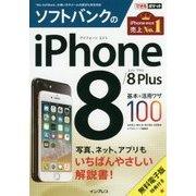 ソフトバンクのiPhone8/8Plus 基本&活用ワザ100(できるポケット) [単行本]