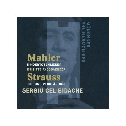 セルジュ・チェリビダッケ/マーラー:「亡き児をしのぶ歌」(W/ファスベンダー) R.シュトラウス:交響詩「死と変容(浄化)」