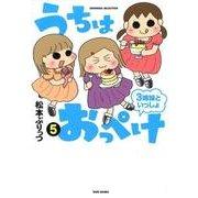 うちはおっぺけ3姉妹といっしょ 5(SUKUPARA SELECTION) [コミック]