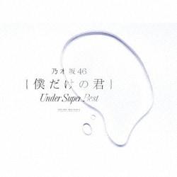 乃木坂46/僕だけの君 ~Under Super Best~