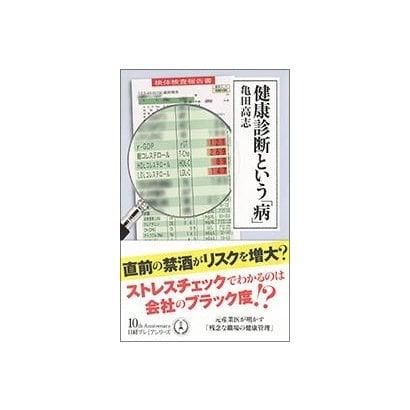 健康診断という「病」(日経プレミアシリーズ) [新書]