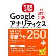 できる逆引きGoogleアナリティクス増補改訂2版 Web解析の現場で使える実践ワザ260 Googleタグマネージャ/オプティマイズ/データスタジオ対応 [単行本]