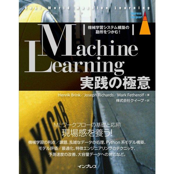 Machine Learning実践の極意 機械学習システム構築の勘所をつかむ! [単行本]