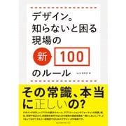 デザイン。知らないと困る現場の新・100のルール [単行本]