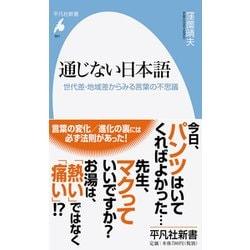 通じない日本語―世代差・地域差からみる言葉の不思議(平凡社新書) [新書]