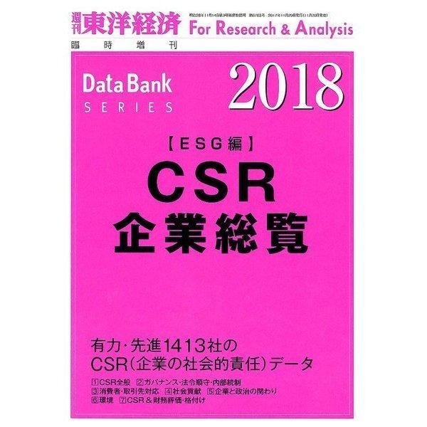 CSR企業総覧(ESG編)2018 2017年 11/29号 [雑誌]