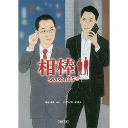 相棒season15〈中〉(朝日文庫) [文庫]