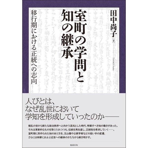 ヨドバシ.com - 室町の学問と知...