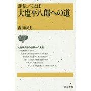 評伝/ことば 大塩平八郎への道(IZUMI BOOKS) [全集叢書]